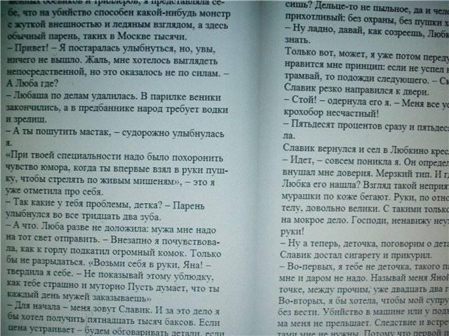 Иллюстрация 1 из 6 для Меняющая мир, или Меня зовут Леди Стерва - Юлия Шилова | Лабиринт - книги. Источник: света