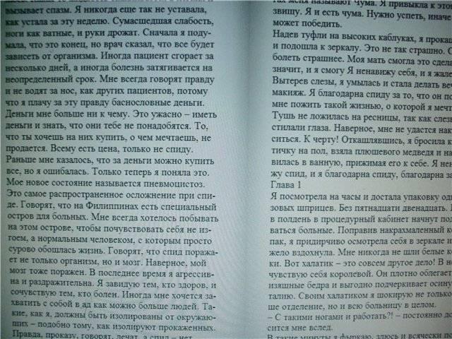 Иллюстрация 1 из 3 для Раба любви, или Мне к лицу даже смерть - Юлия Шилова | Лабиринт - книги. Источник: света