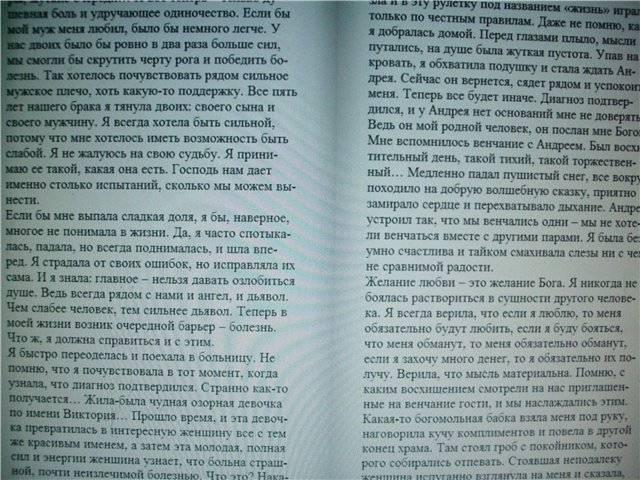 Иллюстрация 1 из 12 для Предсмертное желание, или Крутой поворот судьбы - Юлия Шилова | Лабиринт - книги. Источник: света