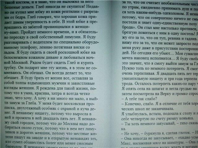 Иллюстрация 1 из 6 для Я убью тебя, милый (мяг) - Юлия Шилова | Лабиринт - книги. Источник: света