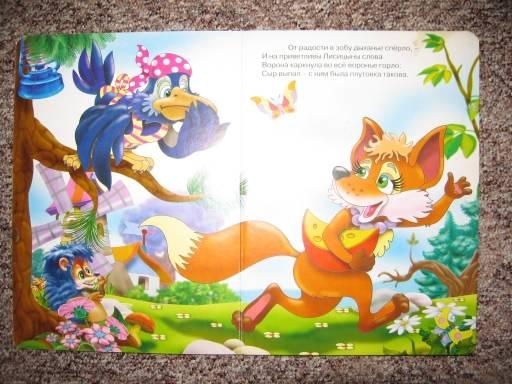 Иллюстрация 1 из 9 для Ворона и лисица - Иван Крылов | Лабиринт - книги. Источник: Svetika