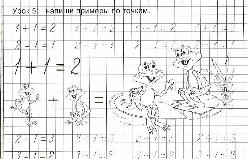 Иллюстрация 1 из 24 для Математические прописи   Лабиринт - книги. Источник: Бойцова  Ольга Евгеньевна