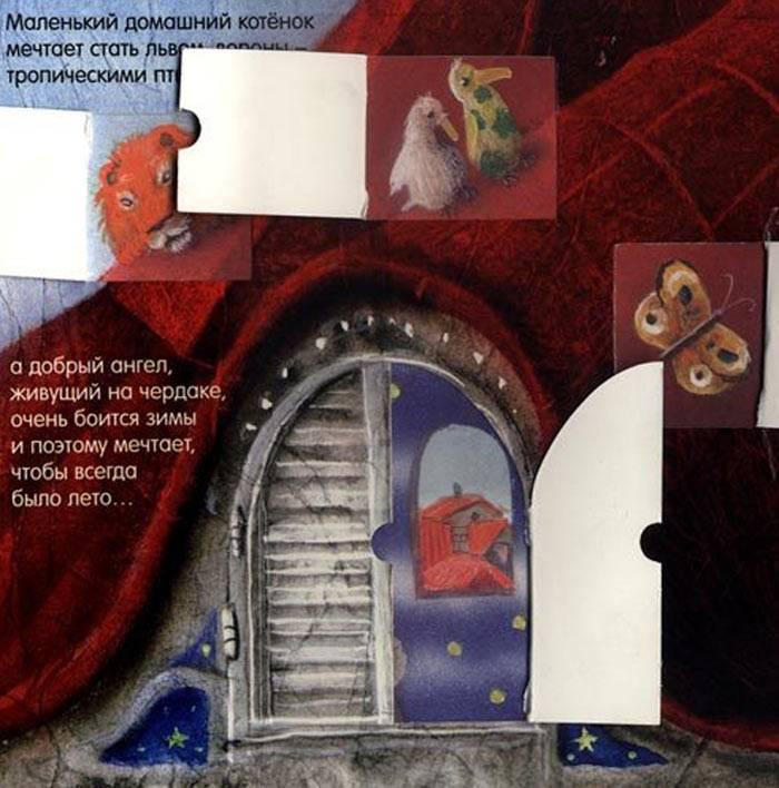 Иллюстрация 1 из 31 для Крыши старого города | Лабиринт - книги. Источник: Кнопа2