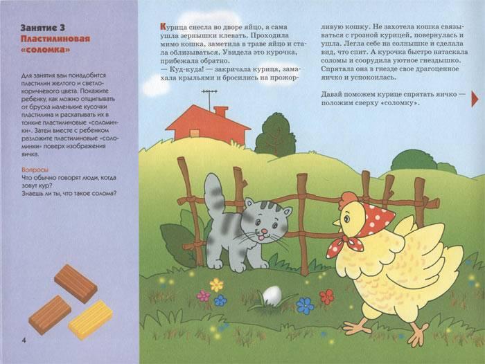 Иллюстрация 1 из 15 для Пластилиновый мир: Художественный альбом, 3-5 лет - Елена Янушко   Лабиринт - книги. Источник: Кнопа2