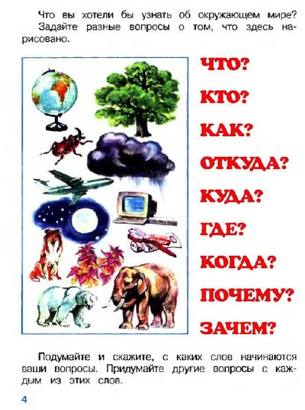 Иллюстрация 1 из 15 для Окружающий мир. Мир вокруг нас. Учебник для 1 класса начальной школы. В2 ч. Ч 1 - Андрей Плешаков   Лабиринт - книги. Источник: Кнопа2