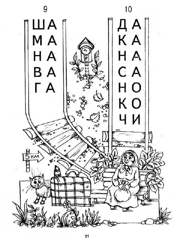 Караулов русский ад встреча с дьяволом читать