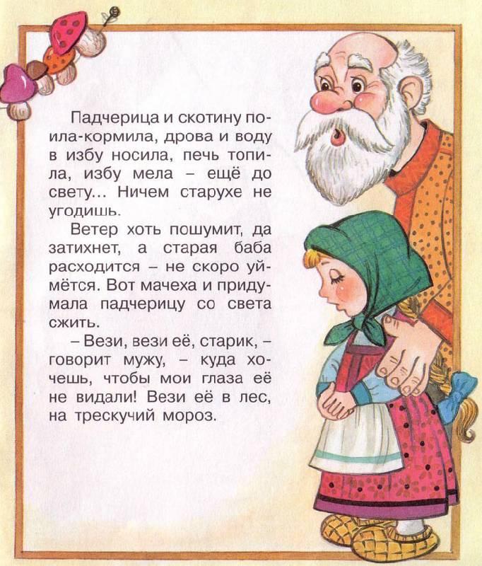 Иллюстрация 1 из 6 для Морозко | Лабиринт - книги. Источник: Кнопа2