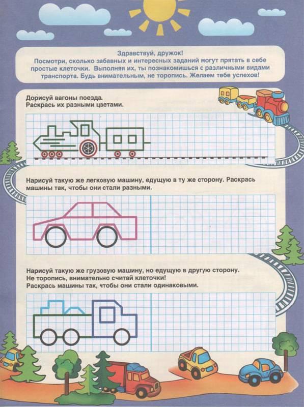 Иллюстрация 1 из 18 для Рисуем на клеточках. Транспорт. Тетрадь для детей 5-6 лет - Бабкина, Вильшанская | Лабиринт - книги. Источник: Кнопа2