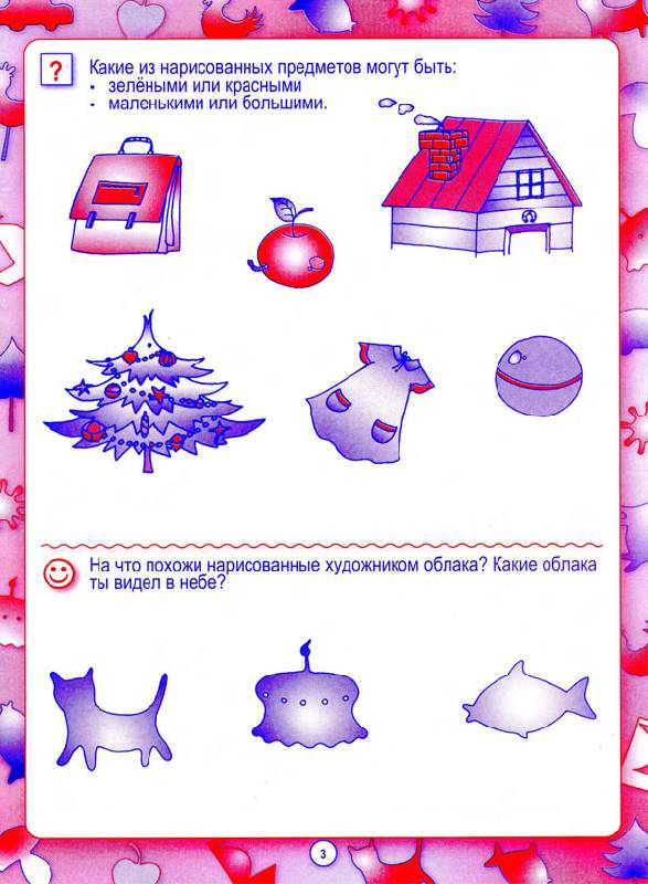 Иллюстрация 1 из 14 для 30 уроков для развития творческих способностей и воображения - Инна Андреева | Лабиринт - книги. Источник: Кнопа2