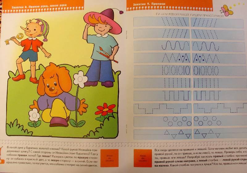 Иллюстрация 1 из 9 для Время, пространство. Для занятий с детьми от 5 до 6 лет. - Альфия Дорофеева | Лабиринт - книги. Источник: samuel whiskers