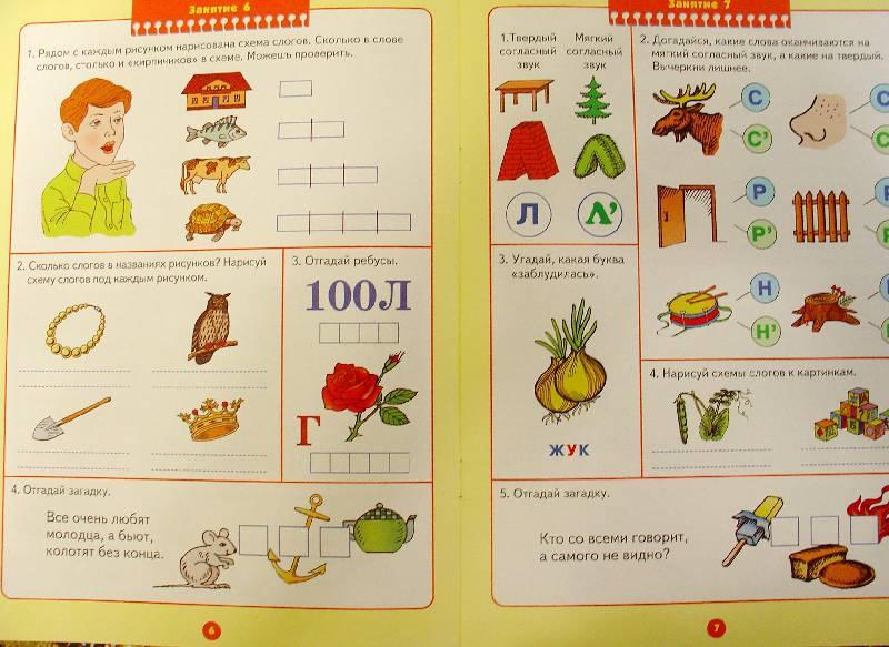 Иллюстрация 1 из 9 для Уроки грамоты. Развитие и обучение детей от 5 до 6 лет. - Альфия Дорофеева | Лабиринт - книги. Источник: samuel whiskers