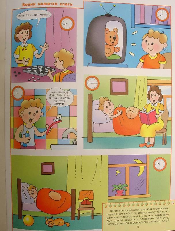 Иллюстрация 1 из 8 для Я вырасту здоровым. Развитие и обучение детей от 5 до 6 лет. - Альфия Дорофеева   Лабиринт - книги. Источник: samuel whiskers