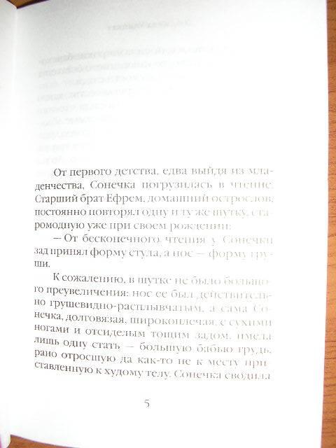 Иллюстрация 1 из 9 для Сонечка - Людмила Улицкая | Лабиринт - книги. Источник: Ю-ник
