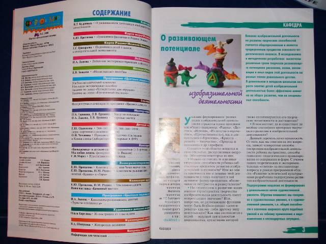 Иллюстрация 1 из 6 для Лепка и тестопластика. Выпуск №2. 2008 год   Лабиринт - книги. Источник: *  Надежда