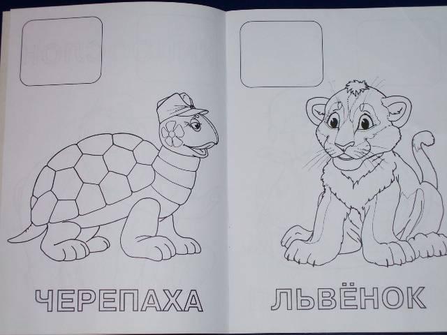 Иллюстрация 1 из 7 для Книжка с наклейками: Бегемотик | Лабиринт - книги. Источник: *  Надежда