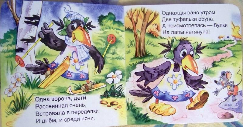 Иллюстрация 1 из 3 для Рассеянная ворона - Владимир Верховень | Лабиринт - книги. Источник: Irina_Sh