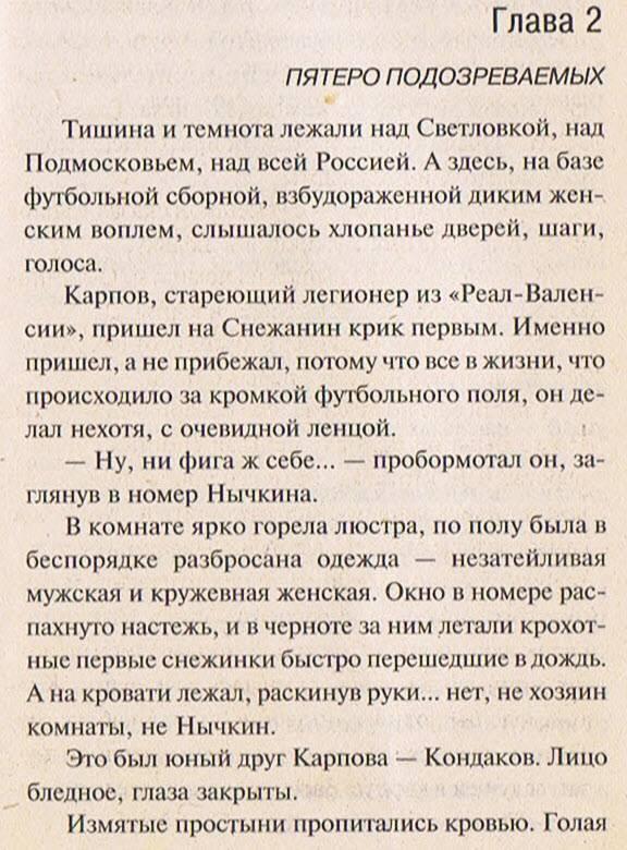 Иллюстрация 1 из 5 для Трансфер на небо (мяг) - Литвинова, Литвинов | Лабиринт - книги. Источник: Большая Берта
