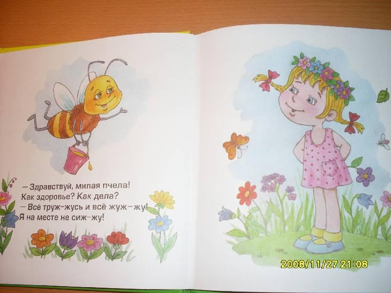 Иллюстрация 1 из 22 для Лягушки на опушке - Марина Дружинина | Лабиринт - книги. Источник: Марта