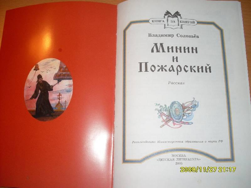 Иллюстрация 1 из 22 для Минин и Пожарский - Владимир Соловьев | Лабиринт - книги. Источник: Марта