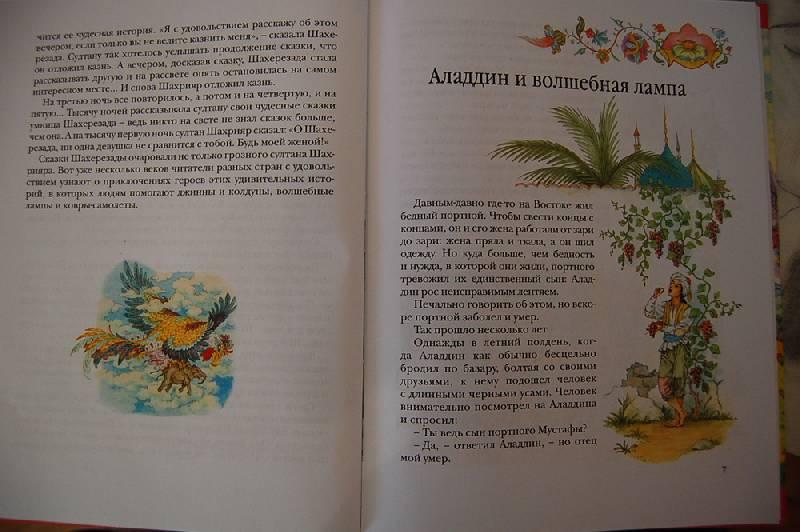 Иллюстрация 1 из 28 для Аладдин и волшебная лампа   Лабиринт - книги. Источник: Teshka