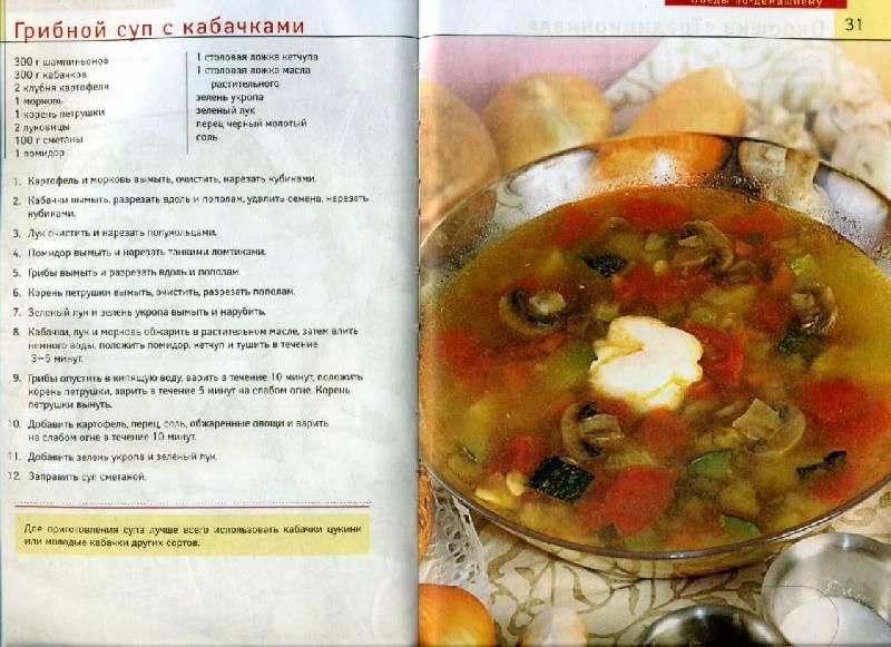 Иллюстрация 1 из 9 для Обеды по-домашнему | Лабиринт - книги. Источник: Варвара