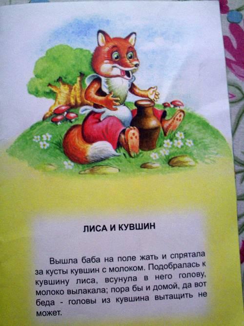 Иллюстрация 1 из 3 для Русские сказки: Проказница лиса | Лабиринт - книги. Источник: angelan