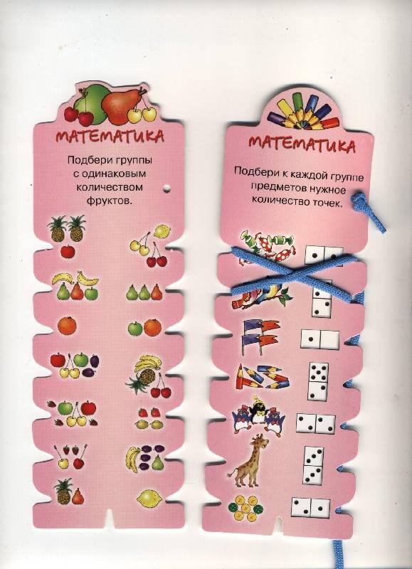 Иллюстрация 1 из 6 для Математика - Ирина Мальцева | Лабиринт - книги. Источник: Голикова Александра Семеновна