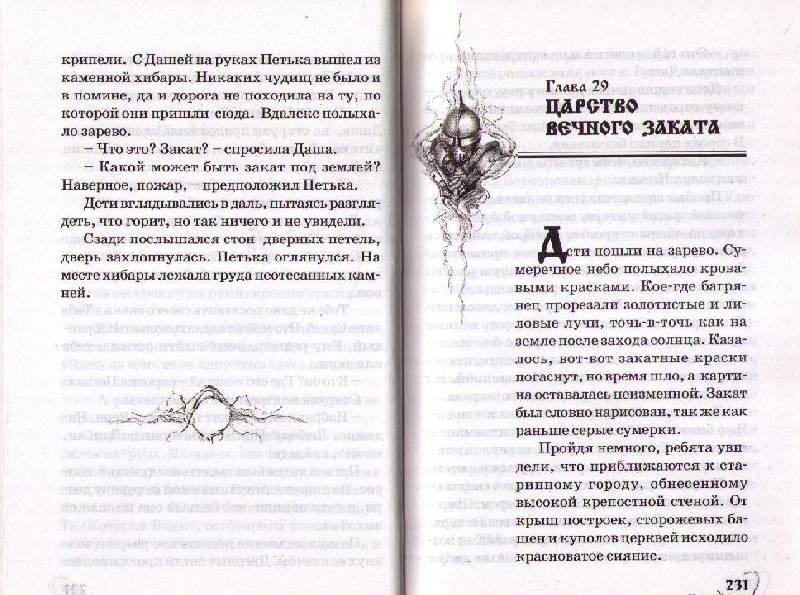 Иллюстрация 1 из 5 для Хрустальный ключ - Тамара Крюкова   Лабиринт - книги. Источник: In@