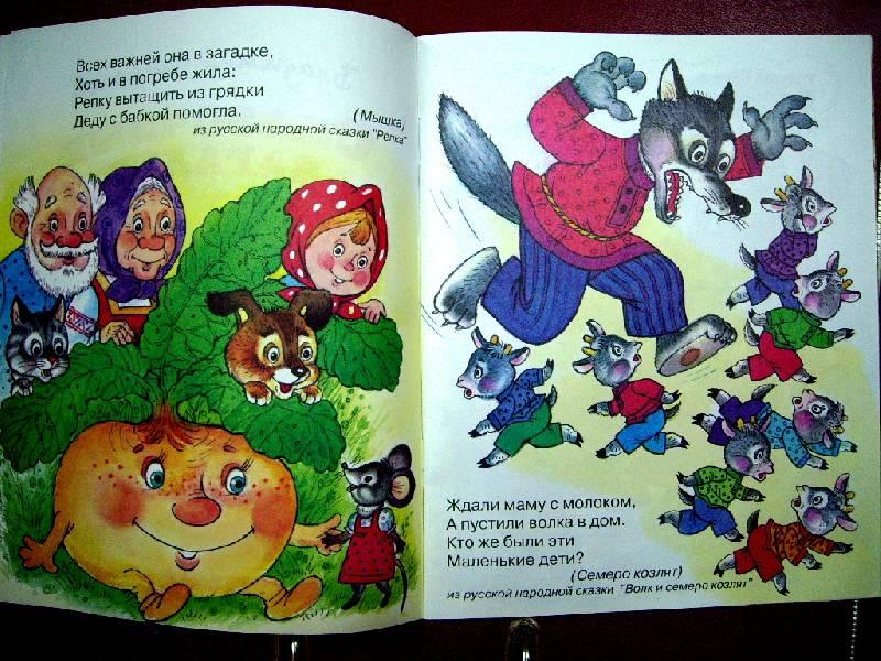 Иллюстрация 1 из 8 для Сказочные загадки - Владимир Степанов | Лабиринт - книги. Источник: Татиана
