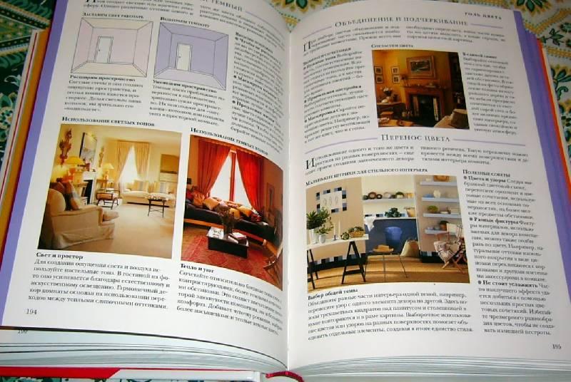 Иллюстрация 1 из 23 для Золотые правила домоводства | Лабиринт - книги. Источник: Nika