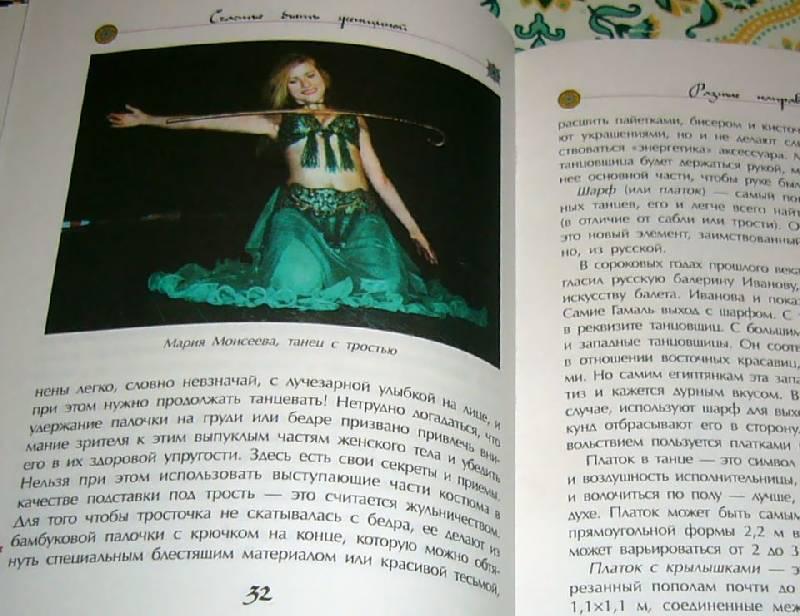 Иллюстрация 1 из 11 для Танец живота для начинающих. Я все смогу! (+CD) - Сачакова, Швец | Лабиринт - книги. Источник: Nika