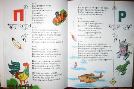 Иллюстрация 1 из 31 для Аз-бу-ка - Виктор Лунин | Лабиринт - книги. Источник: Матушка Ветровоск