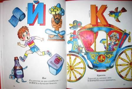 Иллюстрация 1 из 8 для Азбука с превращениями - Михаил Яснов | Лабиринт - книги. Источник: Матушка Ветровоск