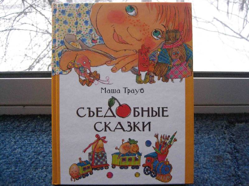Иллюстрация 1 из 28 для Съедобные сказки - Маша Трауб | Лабиринт - книги. Источник: Трухина Ирина