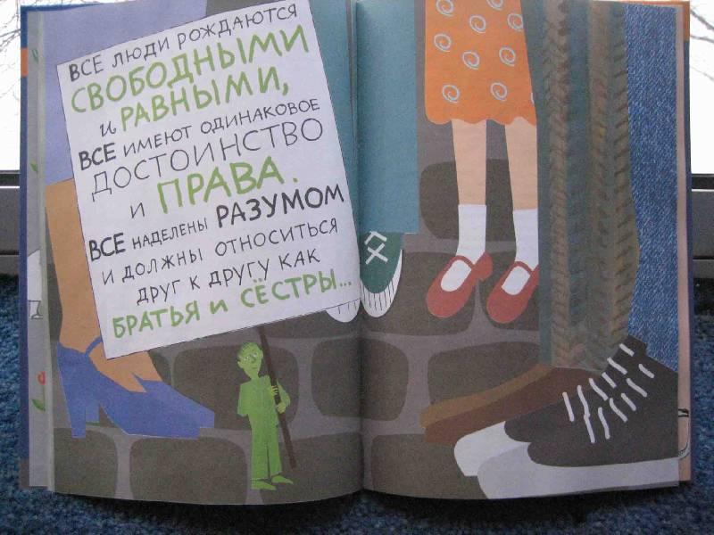 Иллюстрация 1 из 42 для Всеобщая декларация прав человека в пересказе для детей и взрослых - Андрей Усачев | Лабиринт - книги. Источник: Трухина Ирина