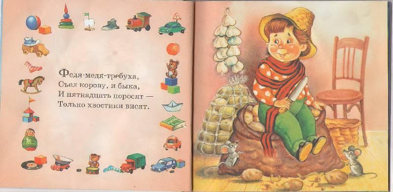 Иллюстрация 1 из 15 для Дразнилки | Лабиринт - книги. Источник: Alerka