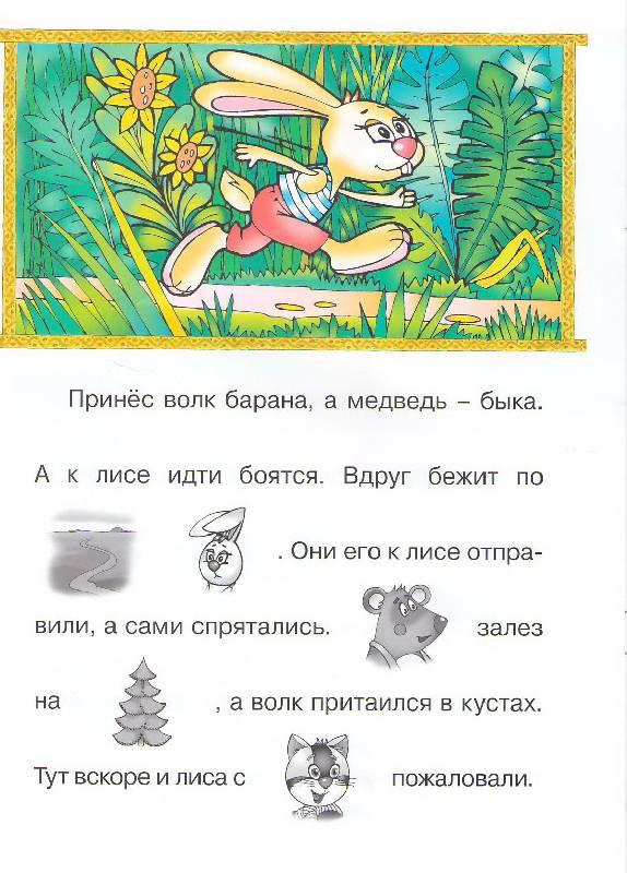 Иллюстрация 1 из 11 для Кот и лиса (с наклейками) | Лабиринт - книги. Источник: Alerka