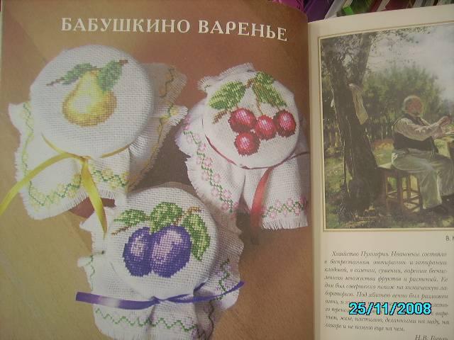 Иллюстрация 1 из 8 для Золотая книга рукоделий | Лабиринт - книги. Источник: Звездочка