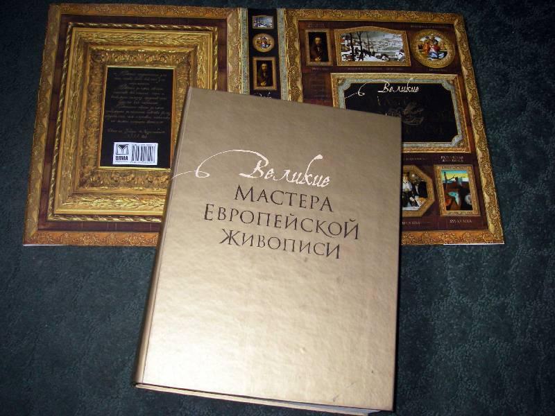 Иллюстрация 1 из 4 для Великие мастера европейской живописи - Елена Иванова | Лабиринт - книги. Источник: Катерина