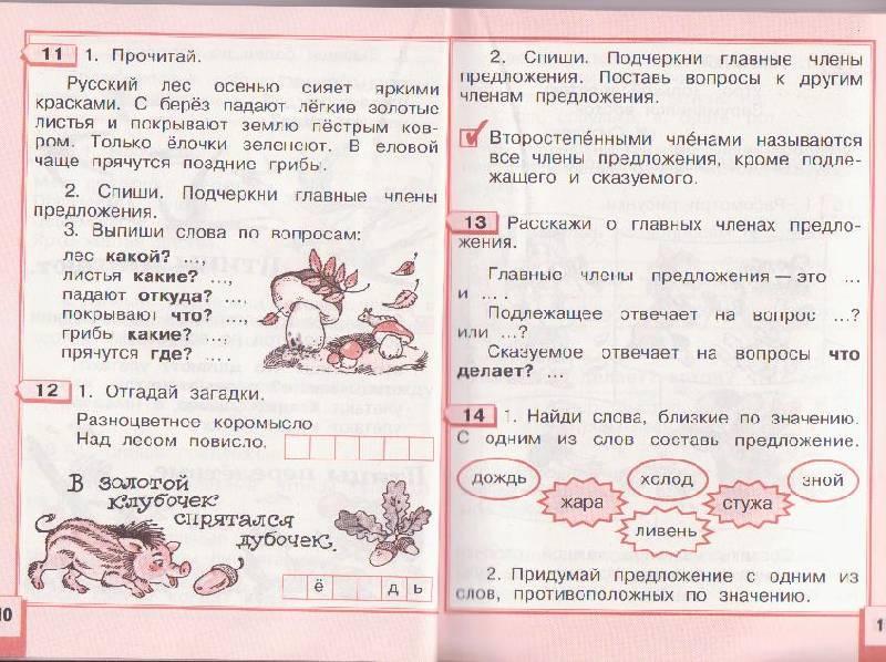 I гдз полякова читать по 3 класс русскому
