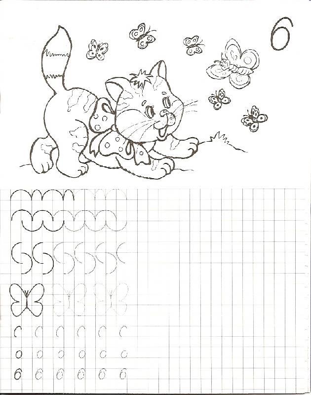 Иллюстрация 1 из 4 для Прописи: Учим цифры | Лабиринт - книги. Источник: Бойцова  Ольга Евгеньевна