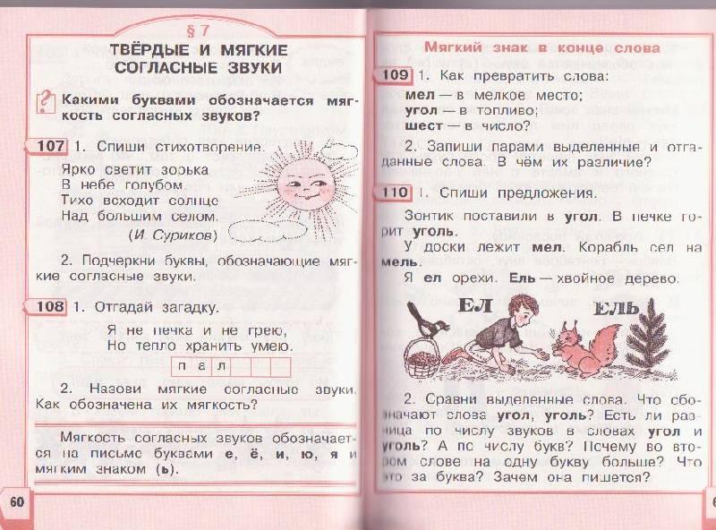 учебнике языку по гдз полякова в 2 часть 3 класс русскому