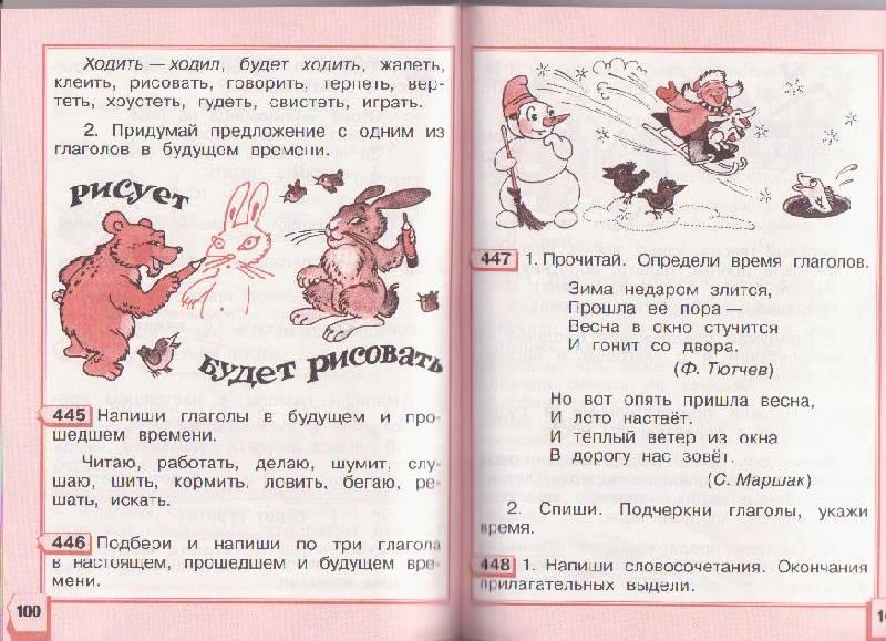 язык класс полякова гдз по 5 русский