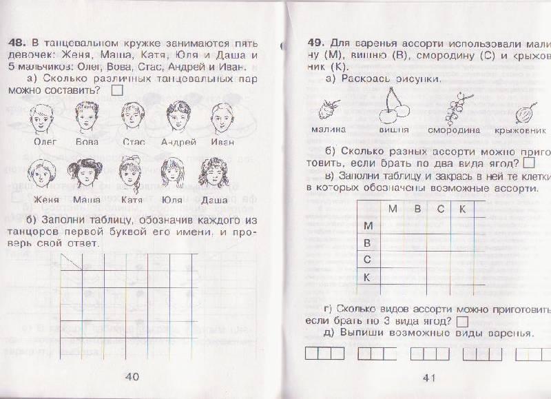 Математика и информатика решебник виноградов