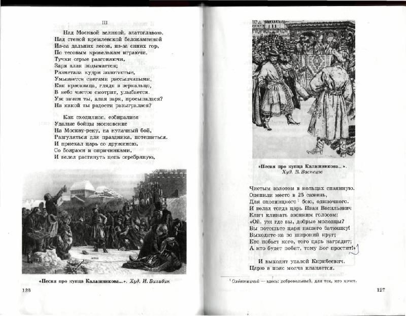 Гдз по литературе 7 класс учебник хрестоматия 1 часть