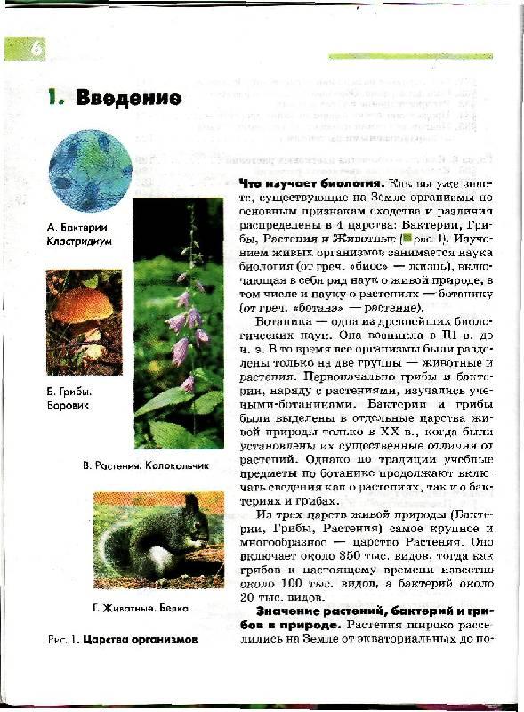 Никишов биология 6 класс бактерии и грибы