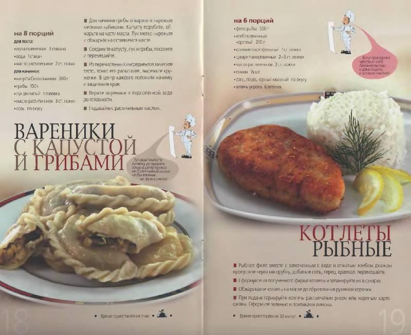 Рецепты блюд из теста постные рецепт