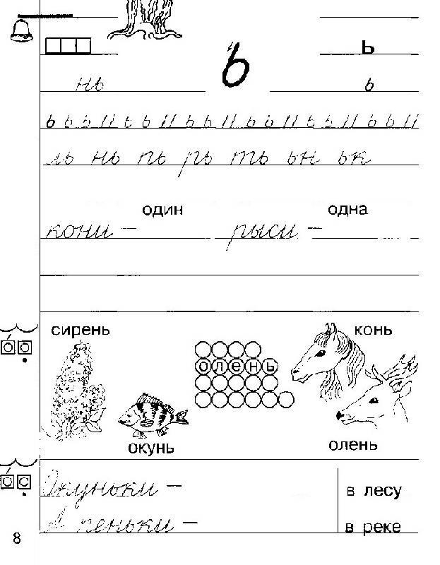 задания с ь знаком для дошкольников