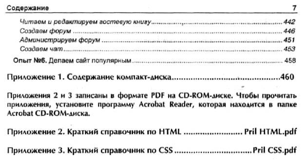 Создание web страниц и сайтов самоучитель топливные системы ооо санкт-петербург сайт