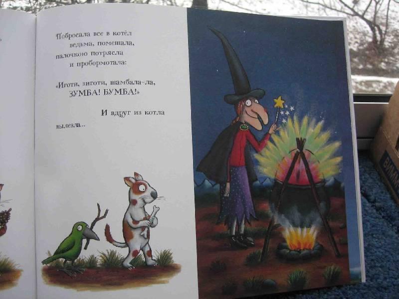 Иллюстрация 16 из 67 для Верхом на помеле. Стихи - Джулия Дональдсон | Лабиринт - книги. Источник: Трухина Ирина